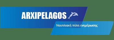 Αρχιπέλαγος, Ναυτιλιακή πύλη ενημέρωσης