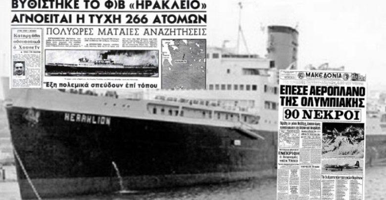 8 Δεκεμβρίου Μια μαύρη ημέρα για την Κρήτη – Οι δύο τραγωδίες που «στοιχειώνουν» τα Χανιά, Αρχιπέλαγος, Ναυτιλιακή πύλη ενημέρωσης