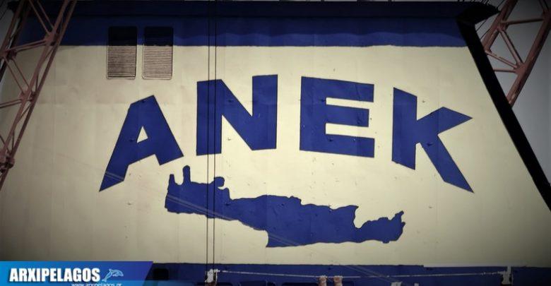 Έφυγε από τη ζωή η ψυχή της Ανέκ, Αρχιπέλαγος, Ναυτιλιακή πύλη ενημέρωσης