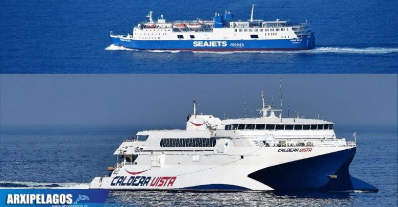 Εκτάκτως στη Μυτιλήνη το Aqua Blue και το Caldera Vista