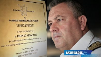 Photo of Τα Ψαρά τίμησαν τον εμβληματικό Καπετάνιο του ΒΑ Αιγαίου