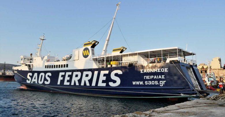 Saos Ferries Επιστολή εργαζομένων για τη διασφάλιση των θέσεων εργασίας τους
