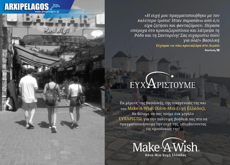 Το«make A Wish» ταξιδεύει χάρη στην Celestyal Cruises (1)