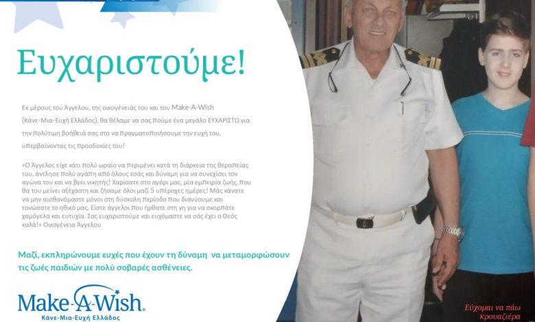 Photo of Το«Make-A-Wish» ταξιδεύει χάρη στην Celestyal Cruises