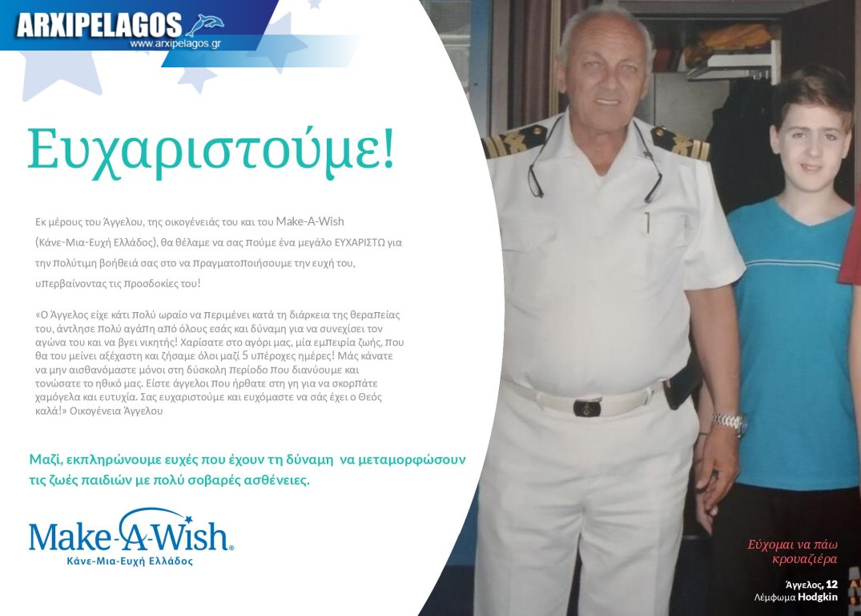 Το«make A Wish» ταξιδεύει χάρη στην Celestyal Cruises (2)