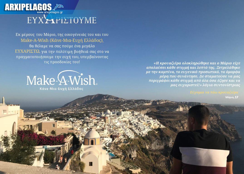 Το«make A Wish» ταξιδεύει χάρη στην Celestyal Cruises (3)