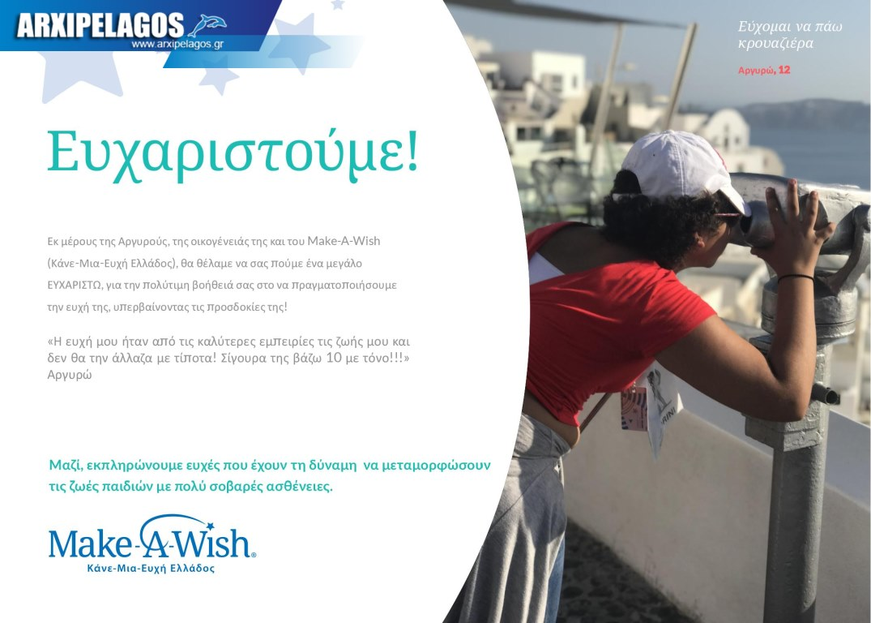 Το«make A Wish» ταξιδεύει χάρη στην Celestyal Cruises (4)