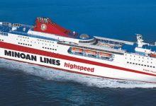 "Photo of Το ""Κύδων Παλάς"" το ταχύτερο, νεώτερο και οικολογικό Cruise Ferry συνδέει τα Χανιά με τον Πειραιά"