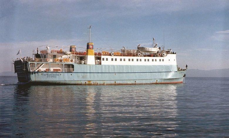 37 χρόνια από το ναυάγιο του Χρυσή Αυγή – 28 άνθρωποι χάθηκαν στο Κάβο Ντόρο (1)