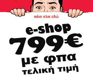 Κατασκευή E-shop 799 ευρώ