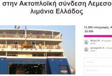 Photo of Έναρξη προσπάθειας ακτοπλοϊκής σύνδεσης Κύπρου Ελλάδας