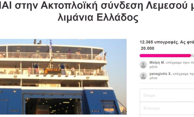 Έναρξη προσπάθειας ακτοπλοϊκής σύνδεσης Κύπρου Ελλάδας, Αρχιπέλαγος, Ναυτιλιακή πύλη ενημέρωσης