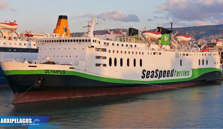Εκπτώσεις 50 από τη Sea Speed Ferries για υποψήφιους φοιτητές, Αρχιπέλαγος, Ναυτιλιακή πύλη ενημέρωσης