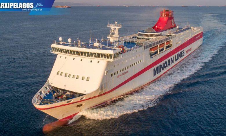 Μινωικές Γραμμές Έκτακτα ημερήσια δρομολόγια το Σάββατο 25 Ιουλίου 2020, Αρχιπέλαγος, Ναυτιλιακή πύλη ενημέρωσης