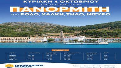 Photo of Dodekanisos Seaways: Εκδρομή στον Πανορμίτη από Ρόδο, Χάλκη, Τήλο και Νίσυρο, την Κυριακή 4 Οκτωβρίου