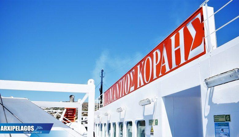 Ο Κοραής στη θέση του Σολωμού για λίγες ημέρες, Αρχιπέλαγος, Ναυτιλιακή πύλη ενημέρωσης
