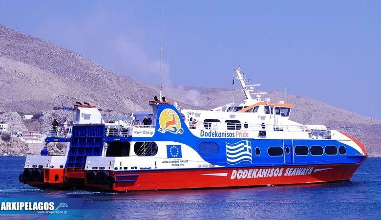 Dodekanisos Εκδρομή για Πανορμίτη και Σύμη την Κυριακή 1, Αρχιπέλαγος, Ναυτιλιακή πύλη ενημέρωσης