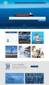 Νέα ιστοσελίδα της HELMEPA 2, Αρχιπέλαγος, Ναυτιλιακή πύλη ενημέρωσης