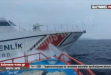 Photo of Τουρκική ακταιωρός παρ΄ολίγο να εμβολίσει ελληνικό ψαροκάικο