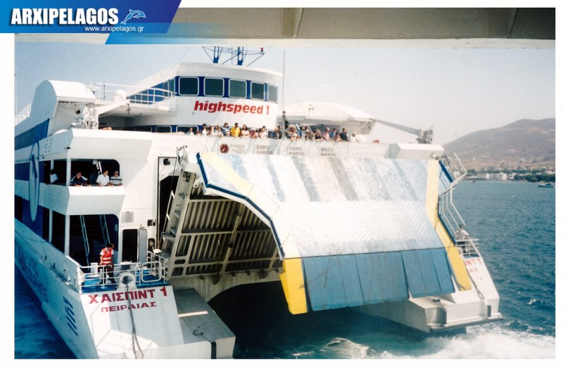 Highspeed 1 η τελευταία αναχώρηση video 2, Αρχιπέλαγος, Ναυτιλιακή πύλη ενημέρωσης