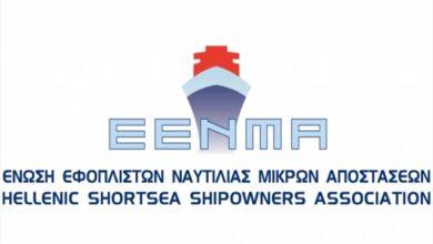 Υποτροφιών 6ου προγράμματος ΕΕΝΜΑ 2020, Αρχιπέλαγος, Ναυτιλιακή πύλη ενημέρωσης