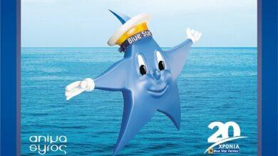 διαγωνισμός animation από την Blue Star Ferries, Αρχιπέλαγος, Ναυτιλιακή πύλη ενημέρωσης
