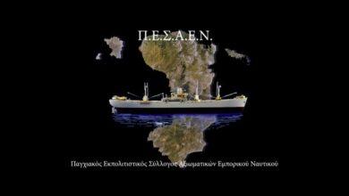 από την ΠΕΣΑΕΝ για το 21 Ψαρά Χίος Οινούσσες, Αρχιπέλαγος, Ναυτιλιακή πύλη ενημέρωσης