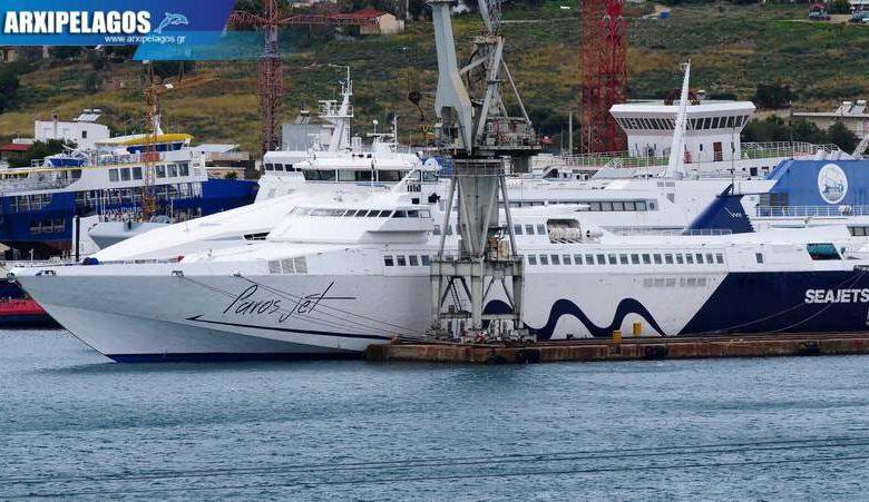 Paros Jet Ετοιμάζεται εντατικά για δρομολόγηση, Αρχιπέλαγος, Ναυτιλιακή πύλη ενημέρωσης