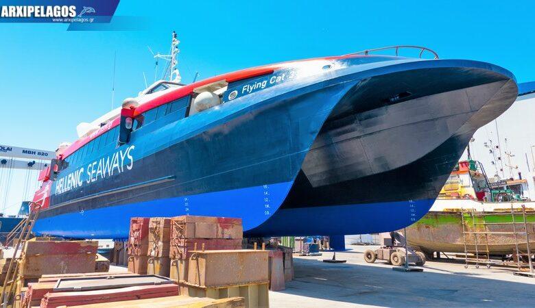 τα νέα χρώματα της HSW το Flying Cat 3 1, Αρχιπέλαγος, Ναυτιλιακή πύλη ενημέρωσης