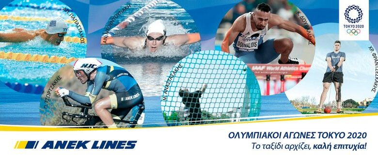 LINES Καλοτάξιδη η πορεία των αθλητών μας στους Ολυμπιακούς Αγώνες Τόκυο 2020 Αντιγραφή, Αρχιπέλαγος, Ναυτιλιακή πύλη ενημέρωσης