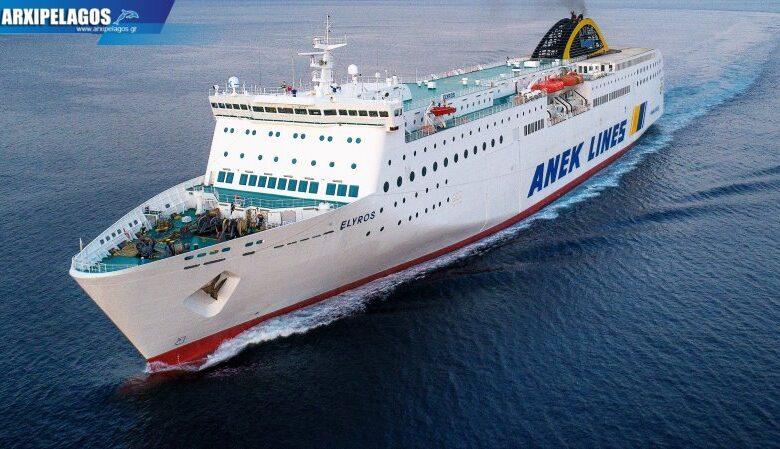 RAMA Και φέτος η καλύτερη συντροφιά στο ταξίδι με ANEK LINES 1, Αρχιπέλαγος, Ναυτιλιακή πύλη ενημέρωσης
