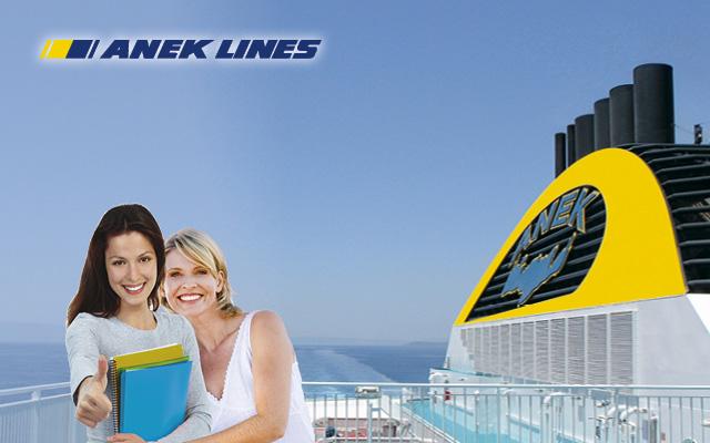 ANEK LINES προσφέρει 50 στις πρώτες μετακινήσεις των νεοεισακτέων φοιτητών, Αρχιπέλαγος, Ναυτιλιακή πύλη ενημέρωσης