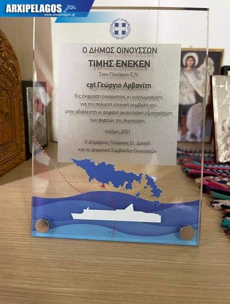 Οινούσσες τίμησαν τον Πλοίαρχο Cpt Γιώργο Αρβανίτη 3, Αρχιπέλαγος, Ναυτιλιακή πύλη ενημέρωσης