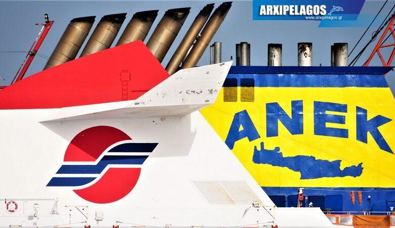 ανακοίνωση της Attica σχετικά με τα πρόσφατα δημοσιεύματα για απορρόφηση της ANEK, Αρχιπέλαγος, Ναυτιλιακή πύλη ενημέρωσης